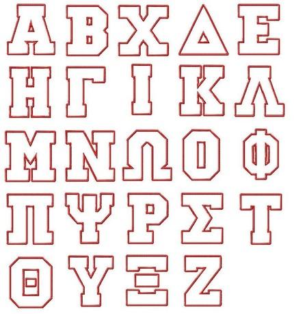 Greek Applique Font